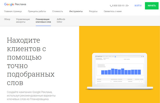Google keyword planner для поиска ключевых слов для SEO сайта