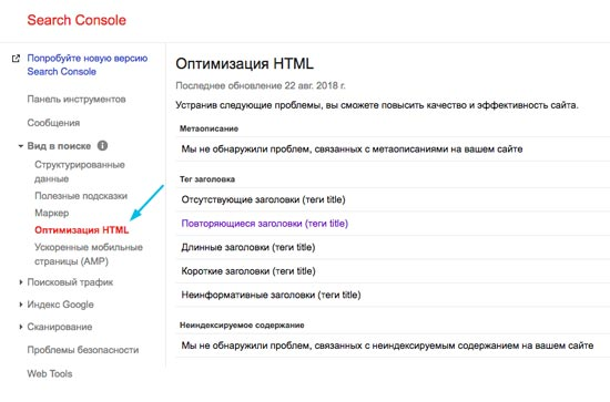 Html оптимизация в Google Search Console