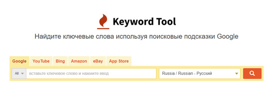 Сервис Keywordtool для SEO сайта