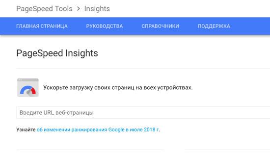 Сервис Pagespeed Insights для проверки скорости сайта