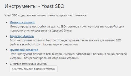 настройка yoast seo