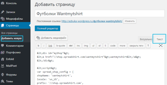 Партнерский магазин на WordPress