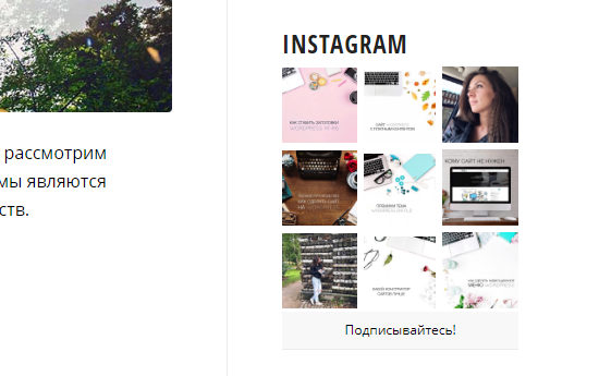 Instagram в WordPress