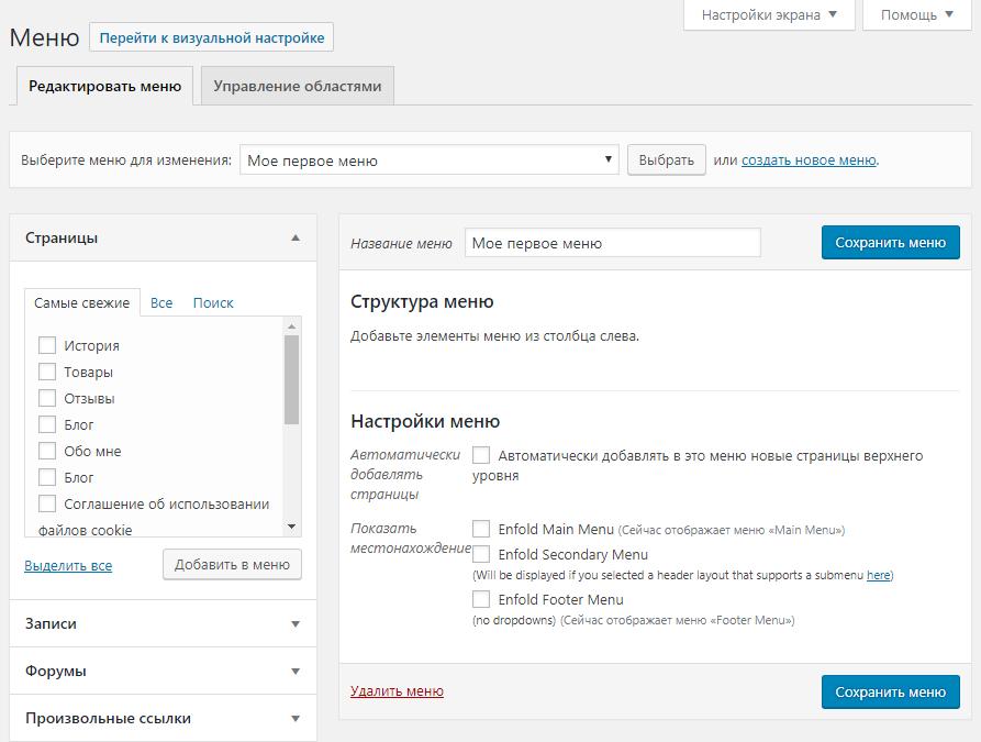 Создание меню навигации на сайте WordPress