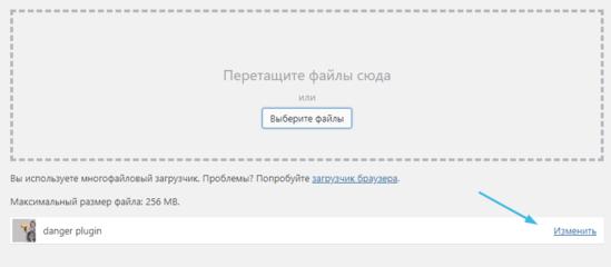 Как вставить изображение в сайдбар WordPress