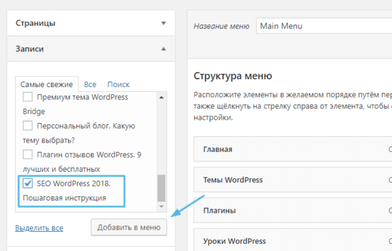 Выбор записи для добавления в меню WordPress