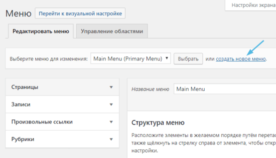 Выбор меню WordPress