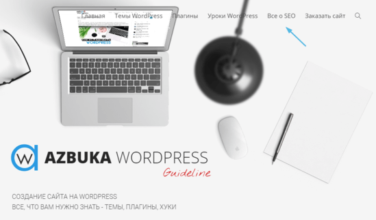 Размещение поста в навигационном меню WordPress