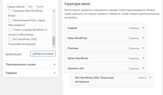 Изменение порядка размещения ссылки на пост в меню WordPress