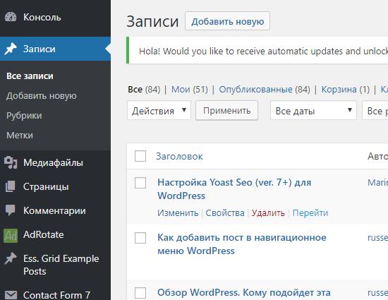 перенести сайт wix на wordpress