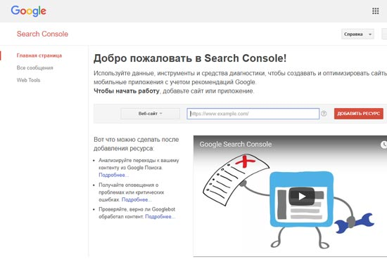 Google Search Console - инструмент для SEO сайта
