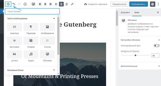 Добавление нового элемента в Gutenberg WordPress
