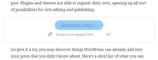 Добавление кнопки в Gutenberg WordPress