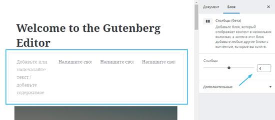 Добавление колонок в Gutenberg WordPress