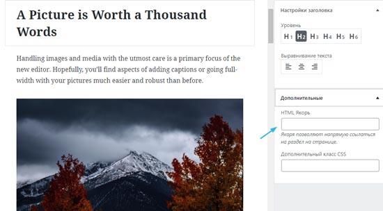 Добавление якоря в Gutenberg WordPress