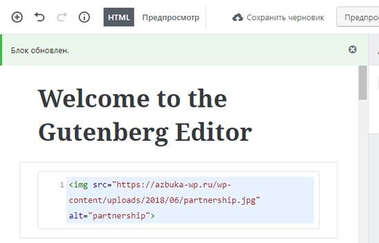 Добавление HTML с функцией предпросмотра Gutenberg WordPress