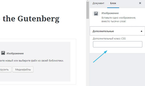 Настройка стилей в Gutenberg WordPress
