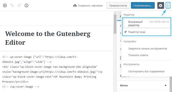 Переключение визуального и текстового редактора в Gutenberg WordPress