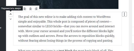 Перемещение блока в новом редакторе Gutenberg WordPress