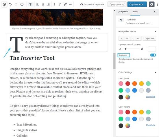 Редактирование текстовых блоков в Gutenberg WordPress