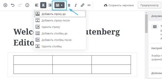 Создание таблицы в Gutenberg WordPress