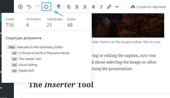 Структура текста в Gutenberg WordPress