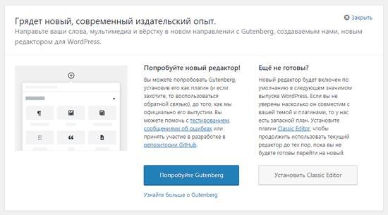 Gutenberg WordPress можно установить как редактор сразу из админки