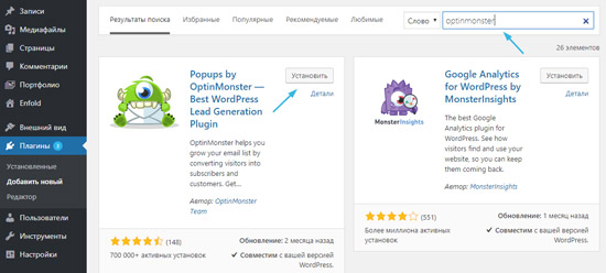 Установка плагина OptinMonster для формы подписки в WordPress
