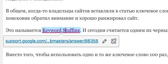 Пример ссылки на авторитетный ресурс для улучшения SEO сайта