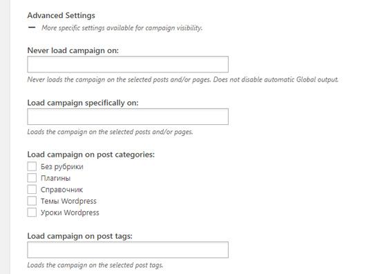 Настройки публикации формы подписки OptinMonster