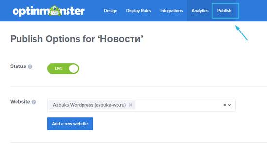 публикация формы подписки OptinMonster