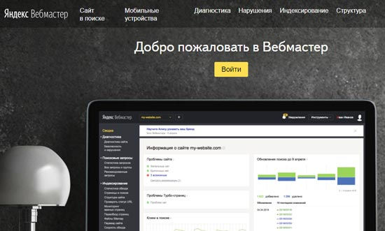 Yandex Вебмастер - инструмент для SEO сайта