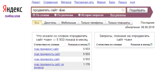 Как искать статистику ключевика в Yandex Wordstat с учетом предлогов (используя плюс)