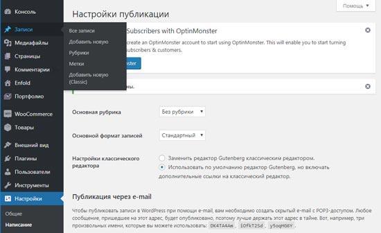 Опция добавления записи в классическом редакторе WordPress
