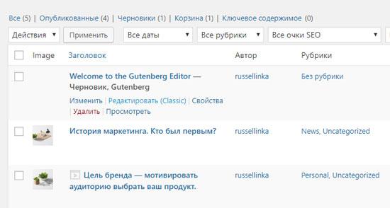 Редактирование старых постов в классическом редакторе WordPress