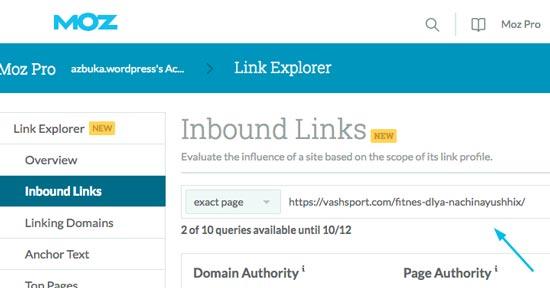 Проверка обратных ссылок сайта на Link Explorer от Moz