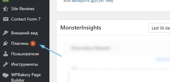 обновления плагинов в админке wordpress
