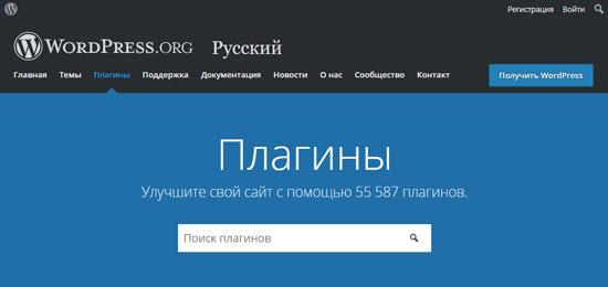 Платные плагины на wordpress org