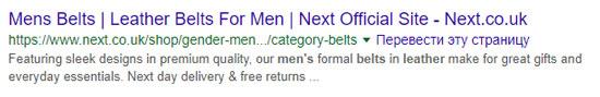 «хлебные крошки» в результатах выдачи google