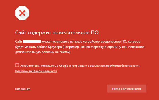 Сообщение google о небезопасном сайте