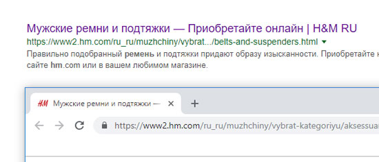 Пример заголовка для SEO интернет-магазина