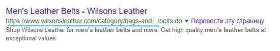 Страница категории, которая отображается в выдаче google