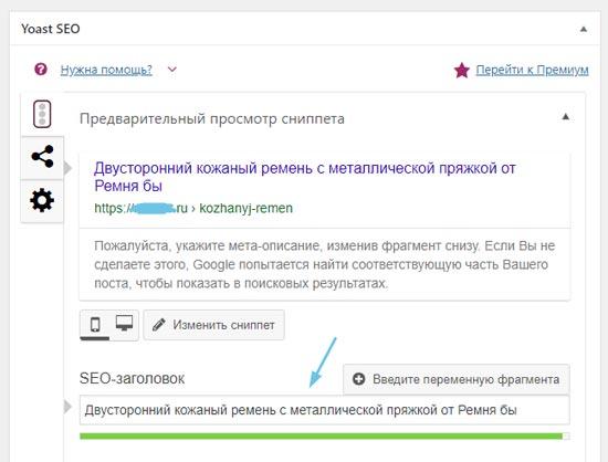 Меняем seo заголовок товара в интернет-магазине на WordPress