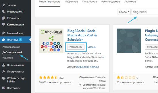 Автопостинг с сайта WordPress в Facebook с помощью плагина Blog2Social
