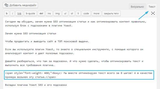 Форматирование текста при создании записи в WordPress