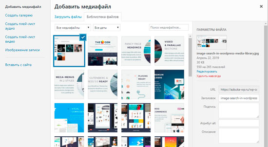 Оптимизация изображений на сайте WordPress