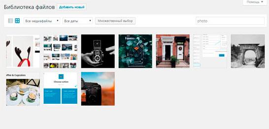 Поиск изображения в медиатеке WordPress