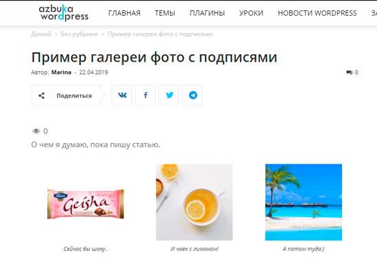 Пример добавления подписи к изображению на сайте WordPress
