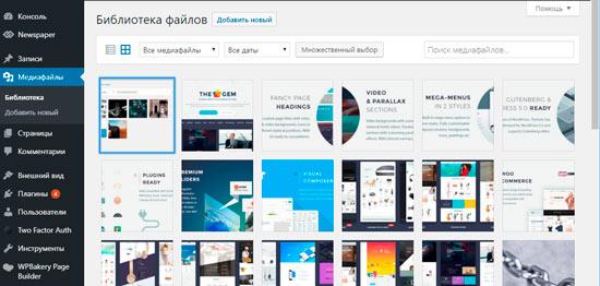 Оптимизация изображений через медиатеку WordPress