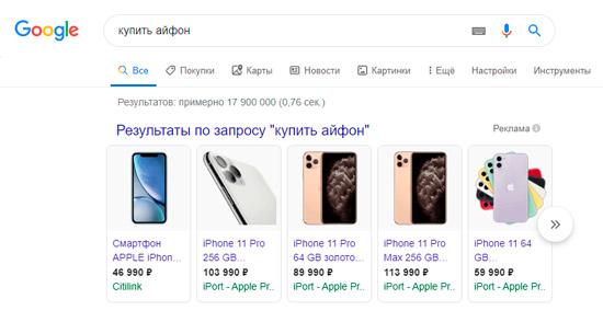 """Результат поиска по запросу """"купить айфон"""""""